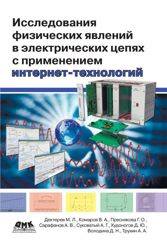 Коллектив авторов Исследования физических явлений в электрических цепях с применением интернет-технологий элементы исследования операций