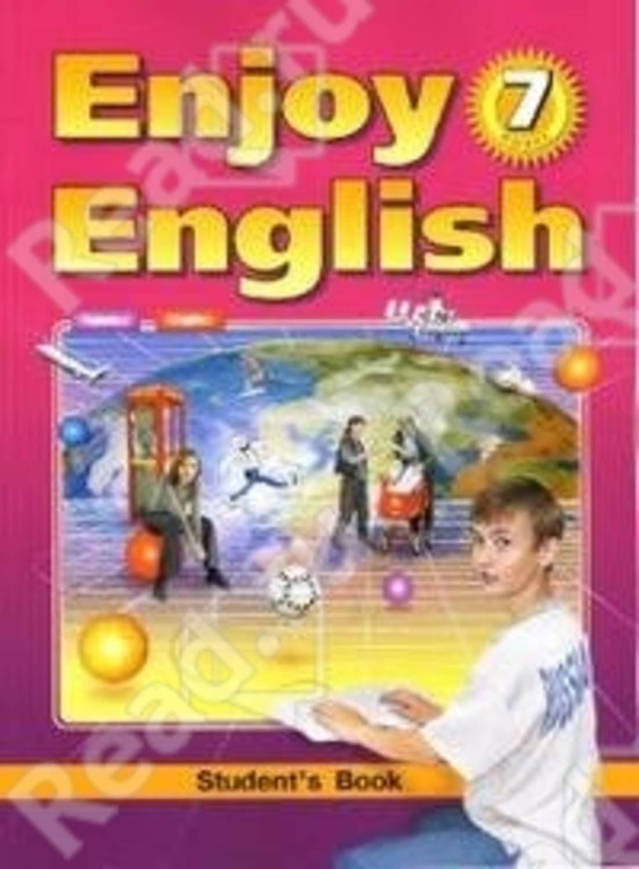 Enjoy гдз английский english удовольствием биболетова с