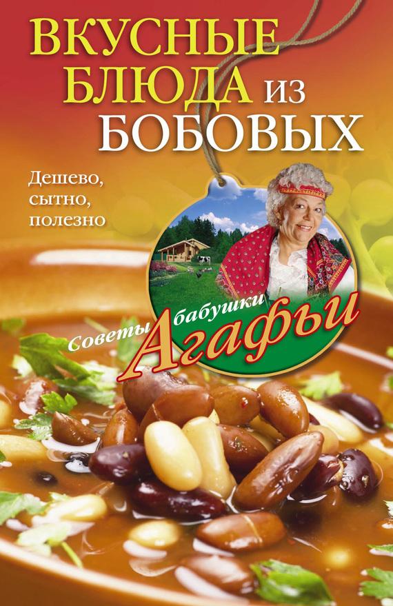 Агафья Звонарева Вкусные блюда из бобовых. Дешево, сытно, полезно шампунь бабушка агафья в розницу москва