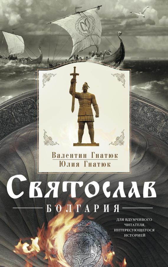 Святослав. Болгария случается взволнованно и трагически