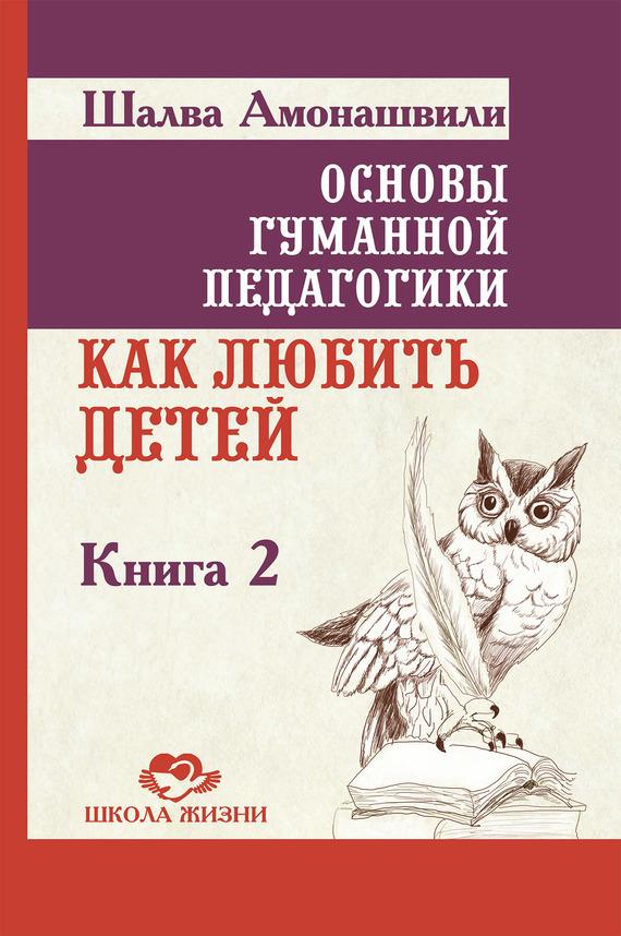 Основы гуманной педагогики. Книга 2. Как любить детей от ЛитРес