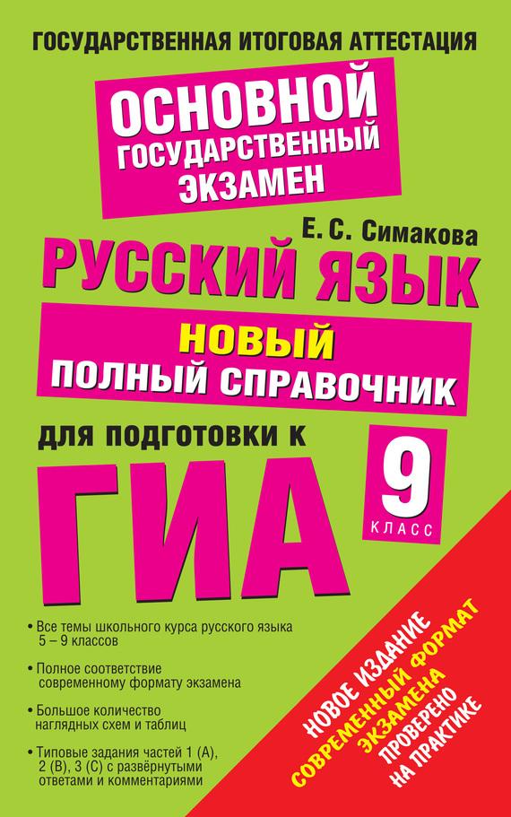 Русский язык. Новый полный справочник для подготовки к ГИА. 9 класс от ЛитРес