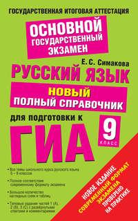 - Русский язык. Новый полный справочник для подготовки к ГИА. 9 класс