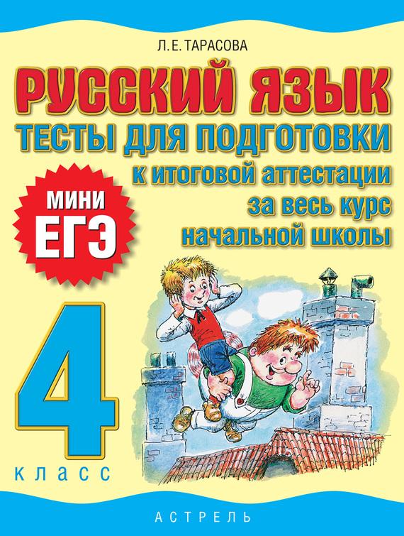 Русский язык. Тесты для подготовки к итоговой аттестации за весь курс начальной школы. 4 класс от ЛитРес