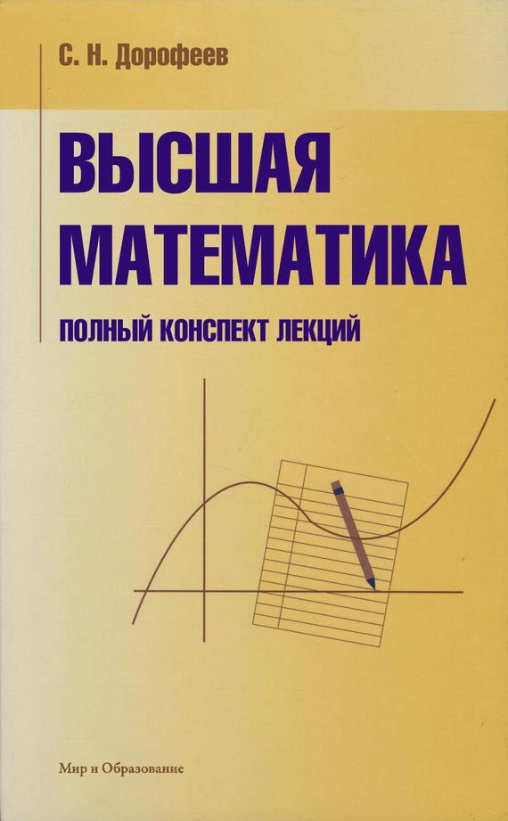 цены С. Н. Дорофеев Высшая математика. Полный конспект лекций