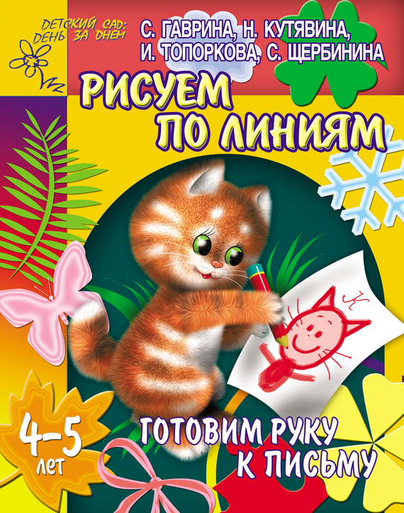 С. Е. Гаврина бесплатно
