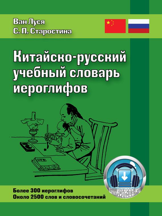 Китайско-русский учебный словарь иероглифов от ЛитРес