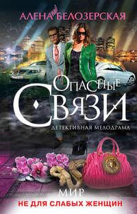 Белозерская, Алёна  - Мир не для слабых женщин