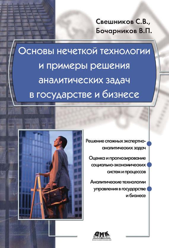Основы нечеткой технологии и примеры решения аналитических задач в государстве и бизнесе от ЛитРес