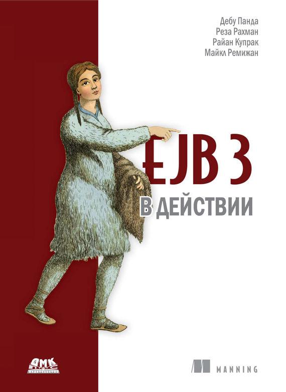 Обложка книги EJB 3 в действии, автор Панда, Дебу