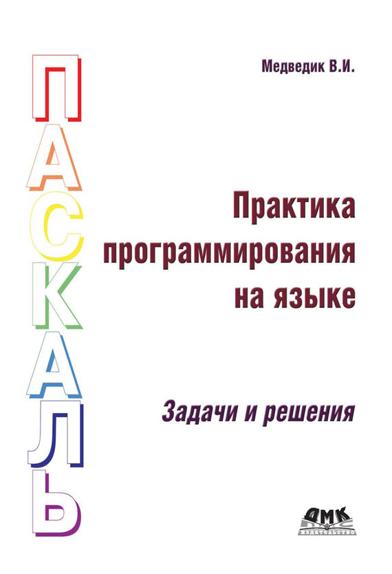 Практика программирования на языке Паскаль. Задачи и решения от ЛитРес