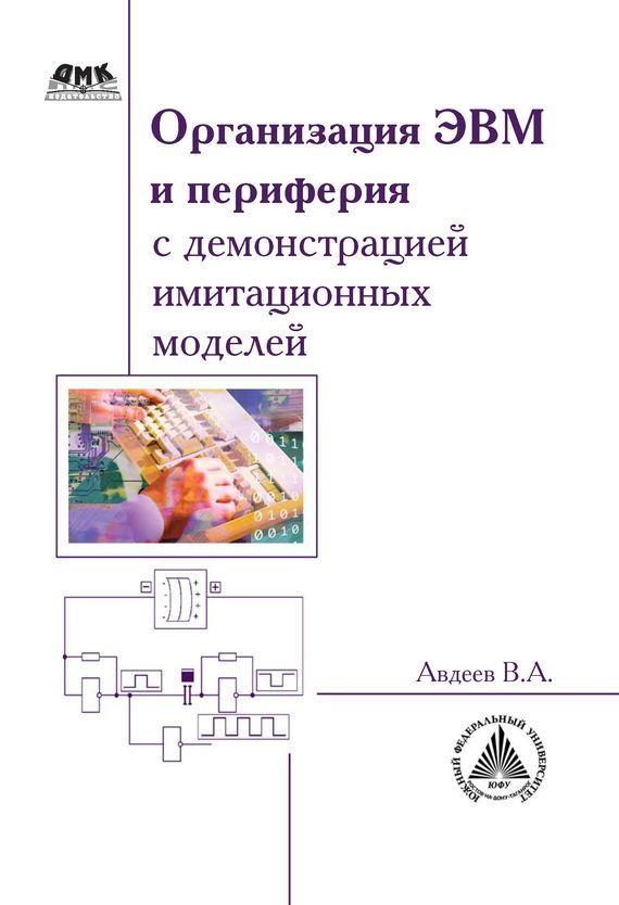 В. А. Авдеев Организация ЭВМ и периферия с демонстрацией имитационных моделей цена