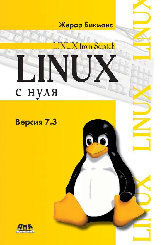 Linux с нуля. Версия 7.3 от ЛитРес