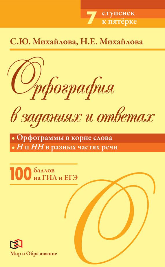 С. Ю. Михайлова. Орфография в заданиях и ответах. Орфограммы в корне слова. Н и НН в разных частях речи