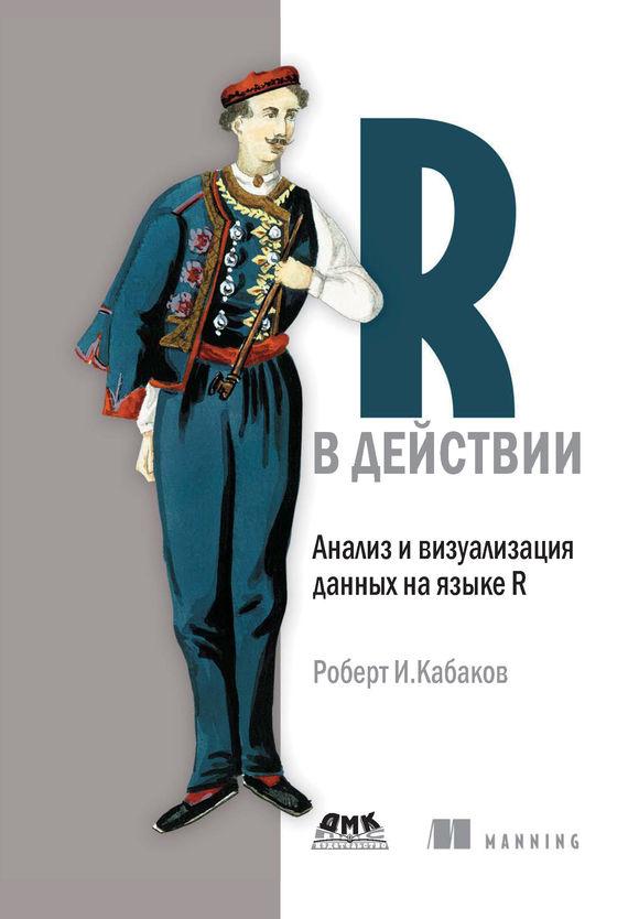 Роберт И. Кабаков R в действии. Анализ и визуализация данных на языке R небулайзер dailyneb med 2000