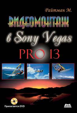 видеомонтаж в Sony Vegas Pro - фото 4