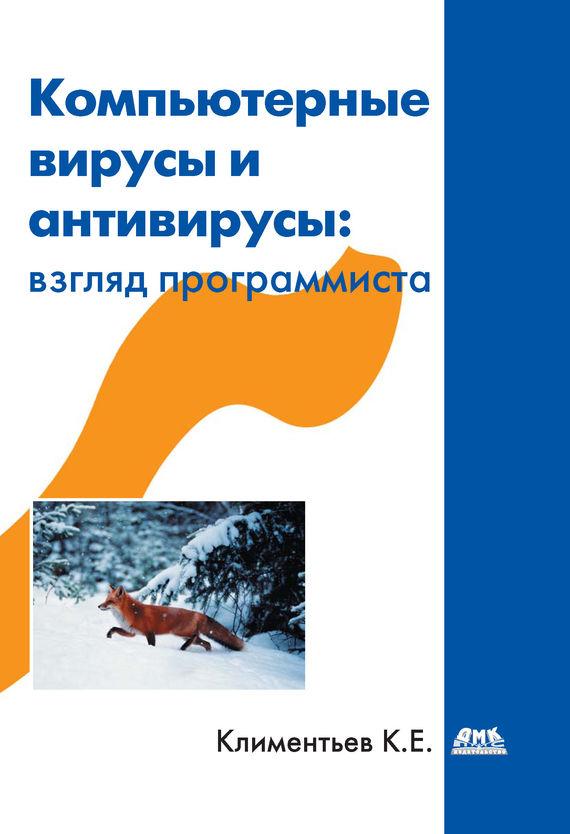 К. Е. Климентьев бесплатно