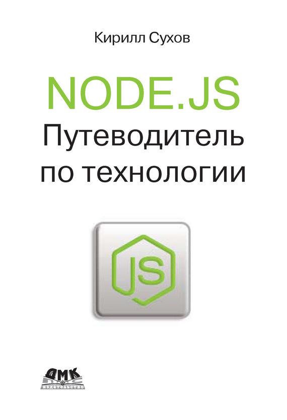 Node.js. Путеводитель по технологии от ЛитРес