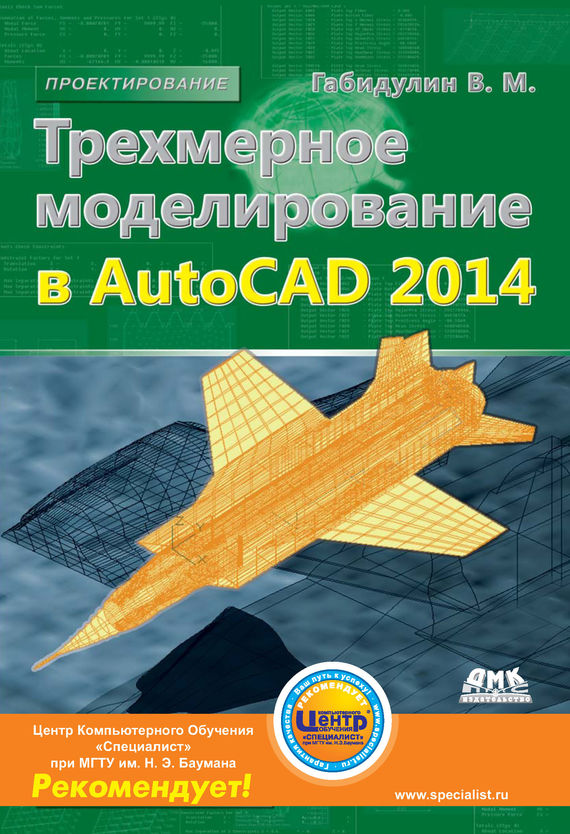 Трехмерное моделирование в AutoCAD 2014 от ЛитРес