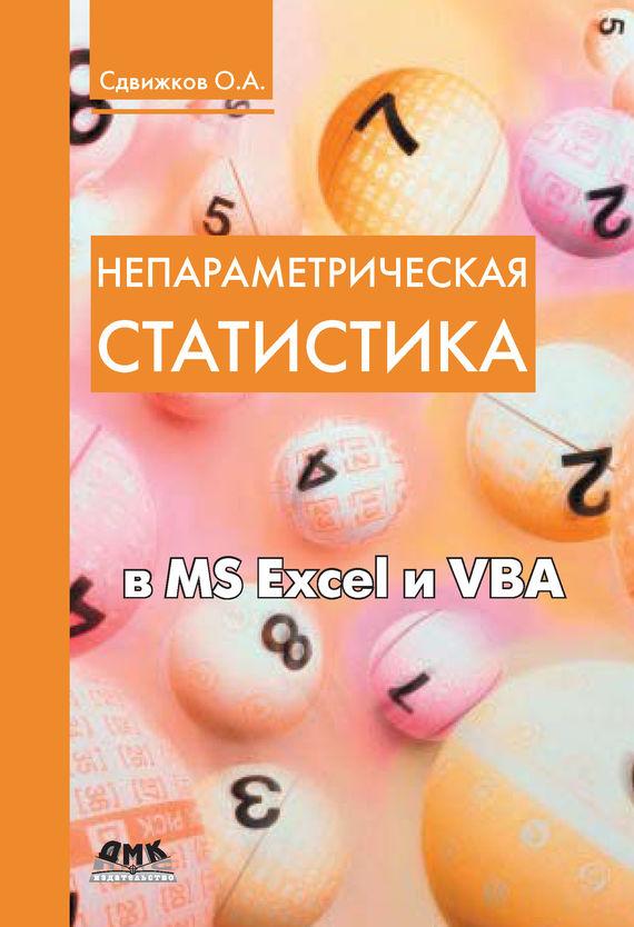 Непараметрическая статистика в MS Excel и VBA от ЛитРес