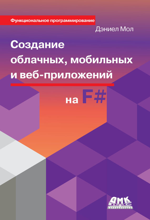 Создание облачных, мобильных и веб-приложений на F# от ЛитРес