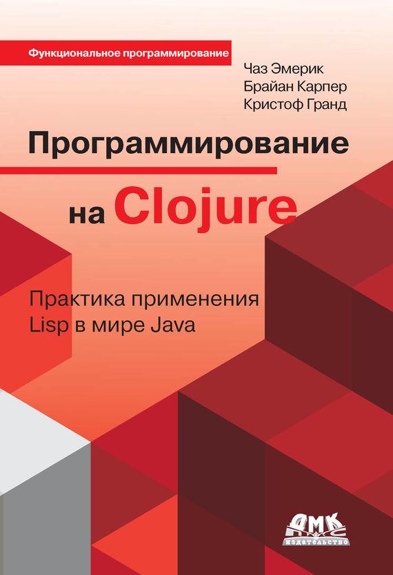 Программирование на Clojure. Практика применения Lisp в мире Java от ЛитРес