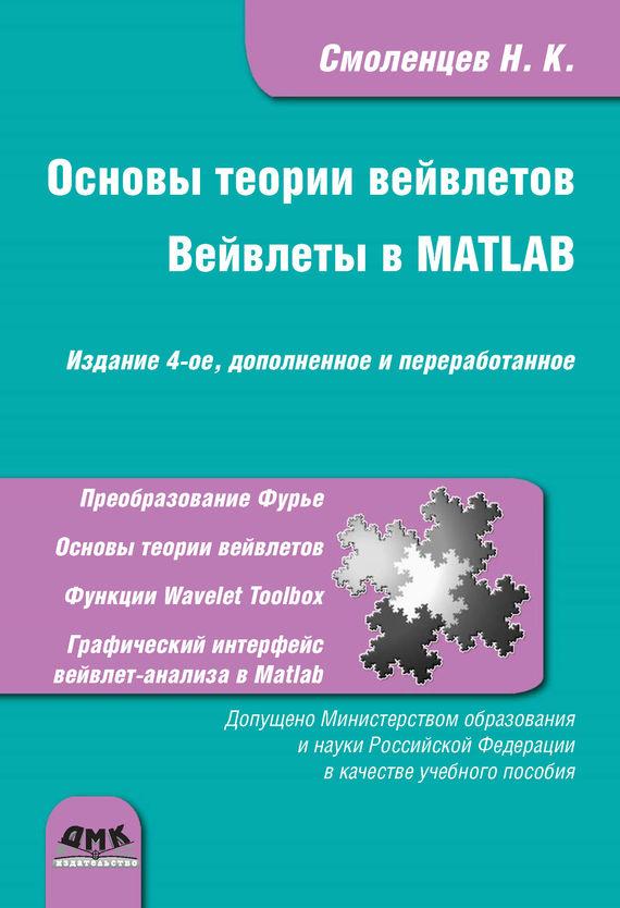 Основы теории вейвлетов. Вейвлеты в MATLAB от ЛитРес