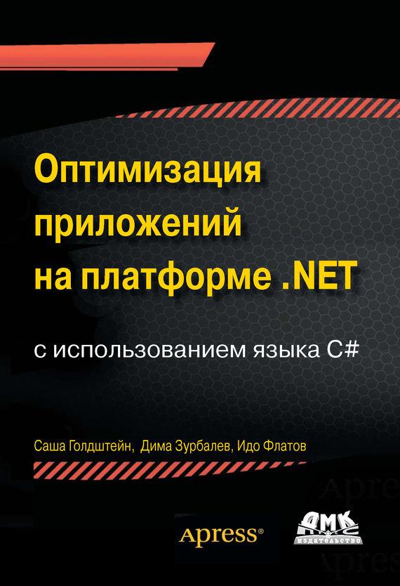 Оптимизация приложений на платформе .NET с использованием языка C# от ЛитРес