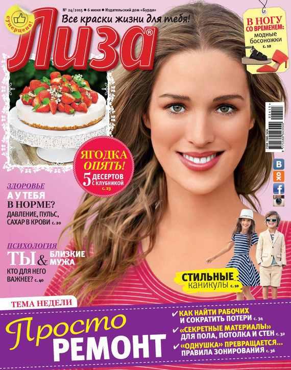 Журнал «Лиза» №24/2015 от ЛитРес