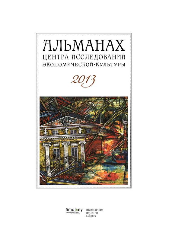 Альманах Центра исследований экономической культуры факультета свободных искусств и наук 2013 от ЛитРес