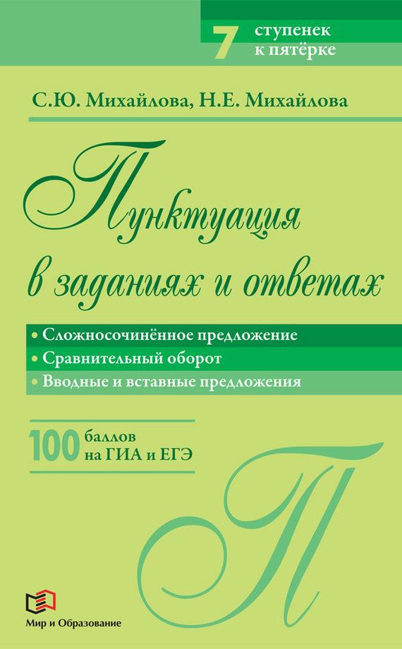 Д. Б. Никуличева Говорим, читаем, пишем: лингвистические и психологические стратегии полиглотов