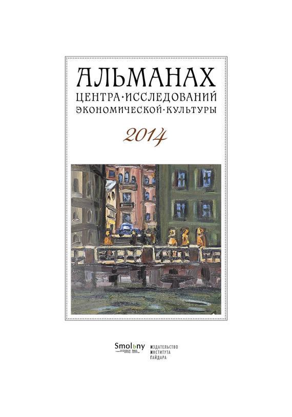 Альманах Центра исследований экономической культуры факультета свободных искусств и наук 2014 от ЛитРес
