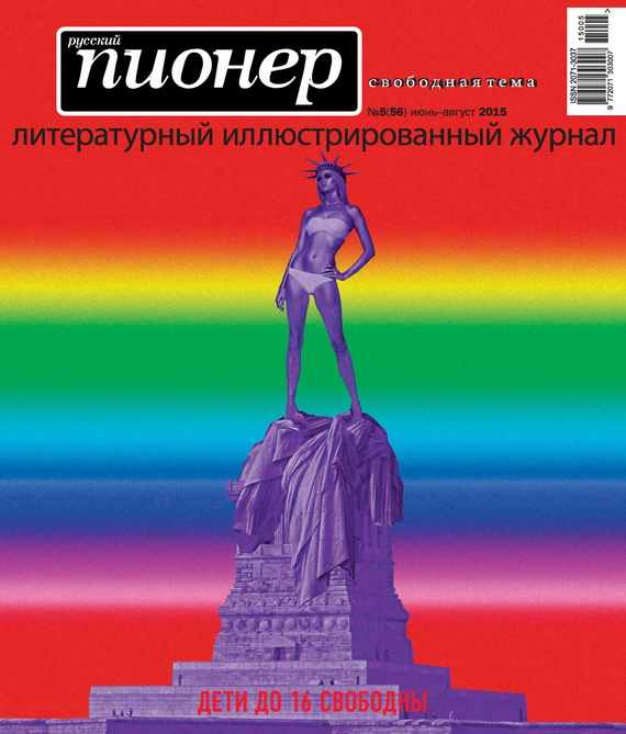 Отсутствует Русский пионер №5 (56), июнь-август 2015 автомагнитолу в сан петербурге пионер бизнес ц юнона