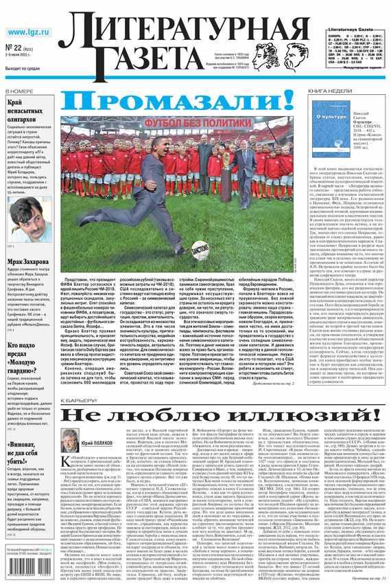 Литературная газета №22 (6511) 2015
