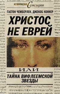 Чемберлен, Гастон  - Христос не еврей, или Тайна Вифлиемской звезды (сборник)