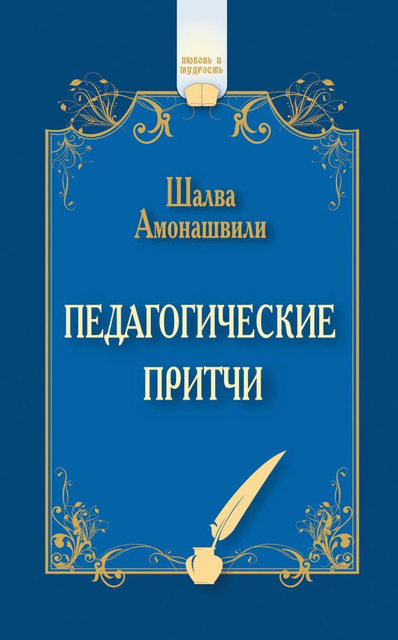 Шалва Амонашвили Педагогические притчи (сборник) амонашвили шалва александрович книги