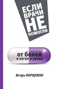 Борщенко, Игорь  - От болей в ногах и руках