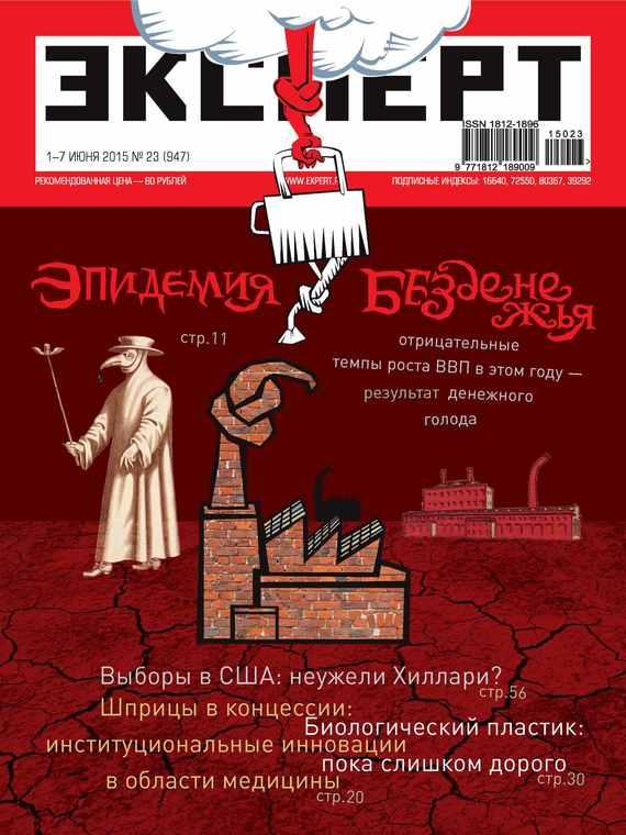 Эксперт №23/2015 от ЛитРес