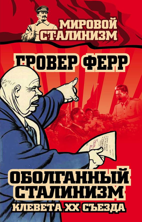 Гровер Ферр Оболганный сталинизм. Клевета XXсъезда