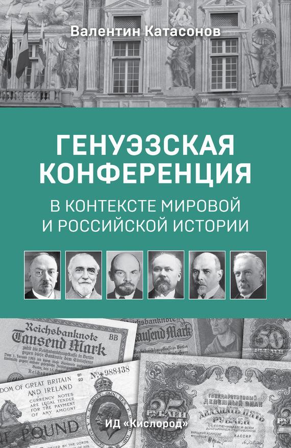 Генуэзская конференция в контексте мировой и российской истории изменяется неторопливо и уверенно