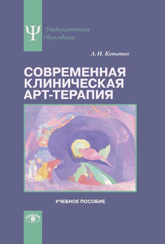 Александр Иванович Копытин Современная клиническая арт-терапия. Учебное пособие