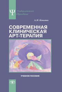 Копытин, Александр Иванович  - Современная клиническая арт-терапия. Учебное пособие