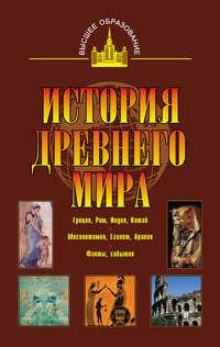 Немировский, А. А.  - История древнего мира. Восток, Греция, Рим