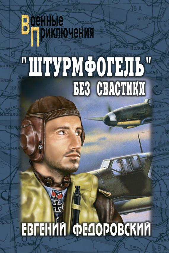 Евгений Федоровский бесплатно