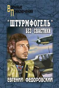 Федоровский, Евгений Петрович  - «Штурмфогель» без свастики