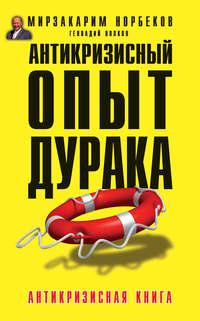 Норбеков, Мирзакарим  - Антикризисный опыт дурака