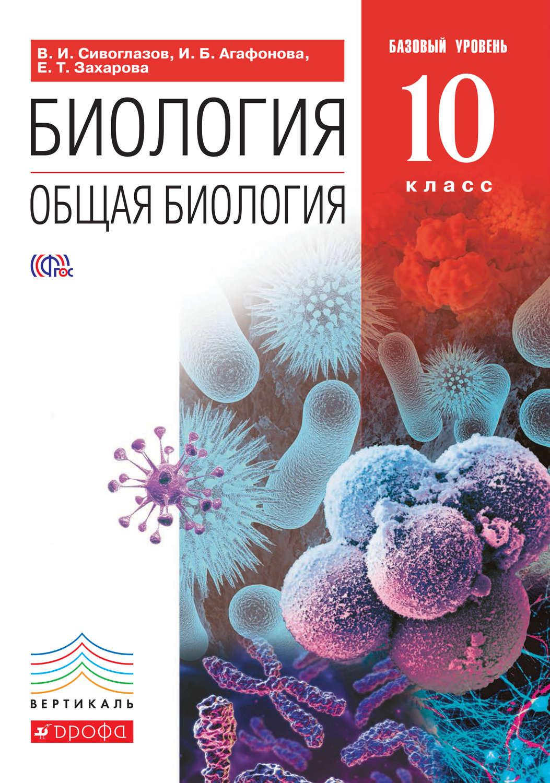 Учебник 10 класс биология онлайн