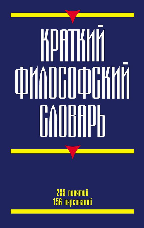 Г. Г. Кириленко Краткий философский словарь