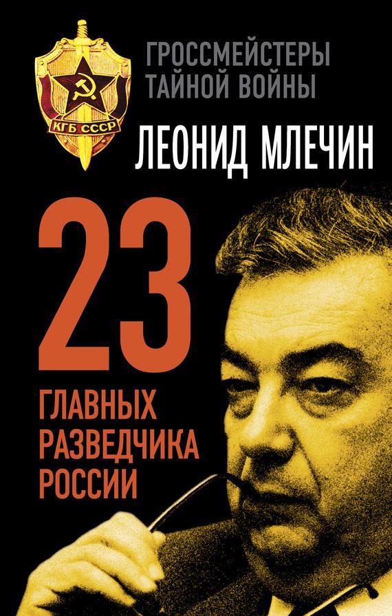 23 главных разведчика России от ЛитРес