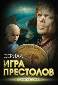 Хорсун, Максим  - Игра престолов. В мире Льда и Пламени